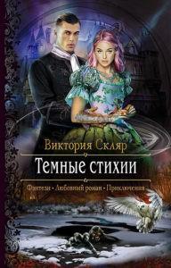Виктория Скляр «Темные стихии»