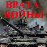 «Врата войны» Александр Михайловский, Юлия Маркова