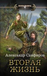 «Вторая жизнь» Александр Санфиров