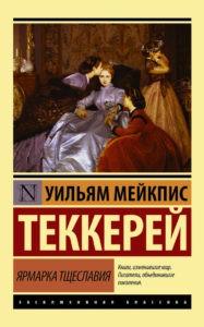 «Ярмарка тщеславия» Уильям Теккерей