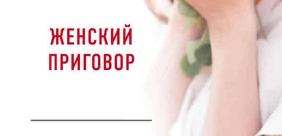 «Женский приговор» Мария Воронова