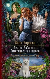«Звание Баба-яга. Потомственная ведьма» Вера Чиркова