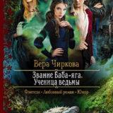 «Звание Баба-яга. Ученица ведьмы» Вера Чиркова