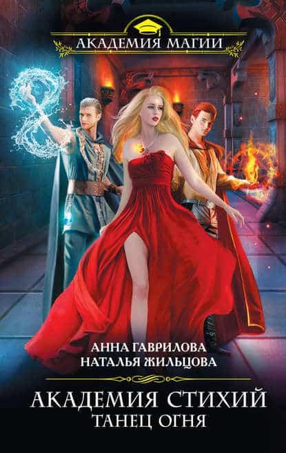 «Академия Стихий. Танец Огня» Наталья Жильцова, Анна Гаврилова