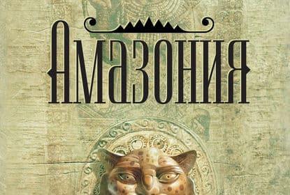 «Амазония» Джеймс Роллинс