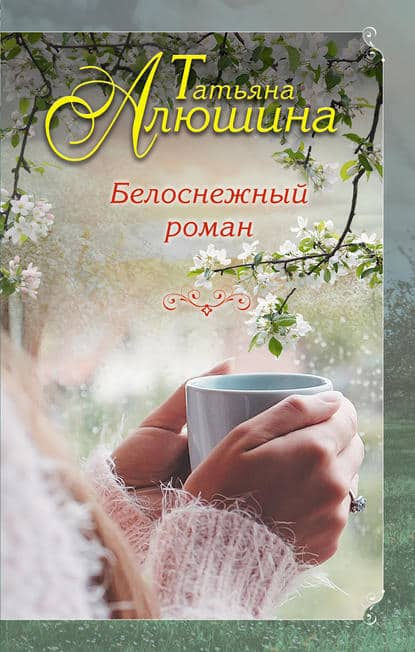 «Белоснежный роман» Татьяна Алюшина