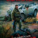 «Экспедитор. Наша игра» Александр Афанасьев