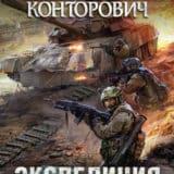 «Экспедиция в завтра» Александр Конторович