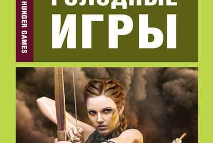 «Голодные игры / The Hunger Games» Сьюзен Коллинз