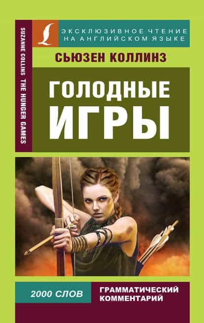 Сьюзен Коллинз «Голодные игры / The Hunger Games»