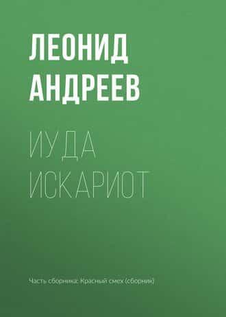 «Иуда Искариот» Леонид Андреев