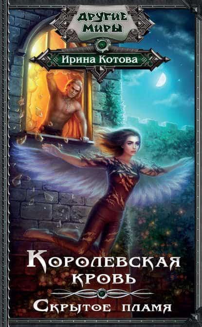 Ирина Котова «Королевская кровь. Скрытое пламя»