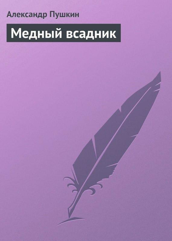 «Медный всадник» Александр Пушкин