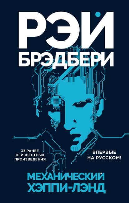 Рэй Брэдбери «Механический хэппи-лэнд (сборник)»