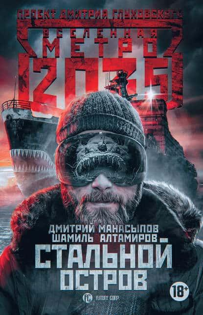 «Метро 2035 Стальной остров» Дмитрий Манасыпов, Шамиль Алтамиров