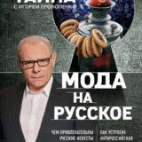 «Мода на русское» Игорь Прокопенко