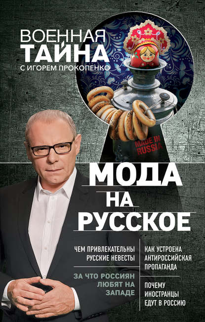 Игорь Прокопенко «Мода на русское»