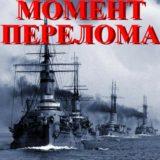 «Момент перелома» Александр Михайловский, Юлия Маркова