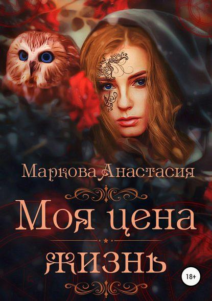 Анастасия Маркова «Моя цена – жизнь»
