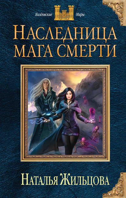 Наталья Жильцова «Наследница мага смерти»