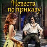 «Невеста по приказу» Наталья Жарова