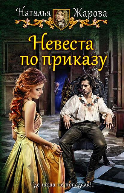 Наталья Жарова «Невеста по приказу»
