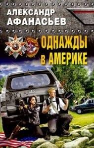 «Однажды в Америке» Александр Афанасьев