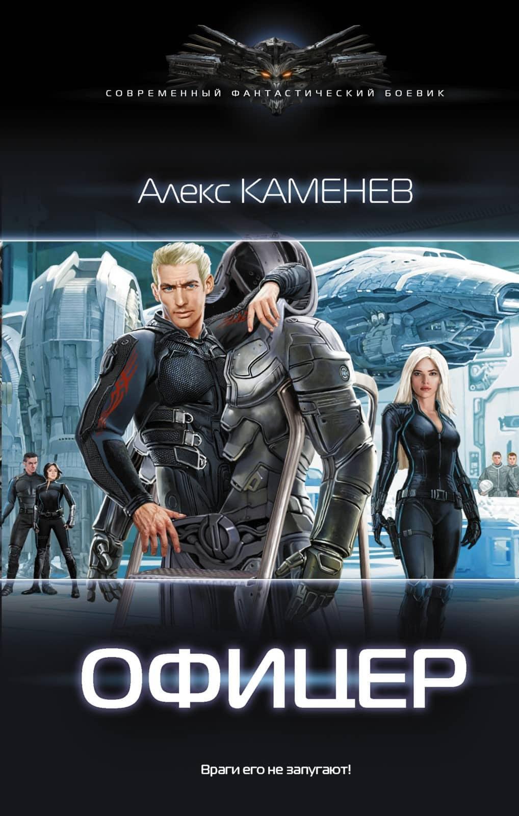 «Офицер» Алекс Каменев