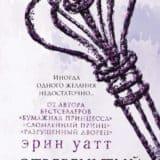 «Отвергнутый наследник» Эрин Уатт