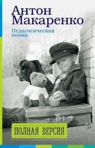 «Педагогическая поэма. Полная версия» Антон Макаренко, Светлана Невская