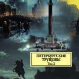 «Петербургские трущобы. Том 2» Всеволод Крестовский