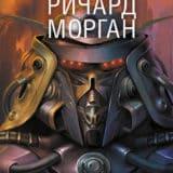 «Пробужденные фурии» Ричард Морган