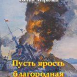 «Пусть ярость благородная» Юлия Маркова, Александр Михайловский