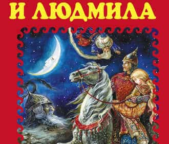 «Руслан и Людмила» Александр Пушкин
