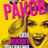 «Сила женского притяжения» Павел Раков