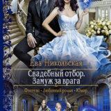 «Свадебный отбор. Замуж за врага» Ева Никольская