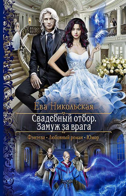 Ева Никольская «Свадебный отбор. Замуж за врага»