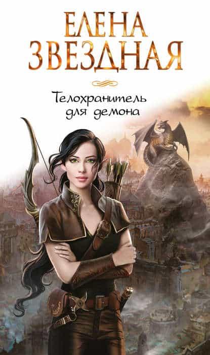 Елена Звёздная «Телохранитель для демона»