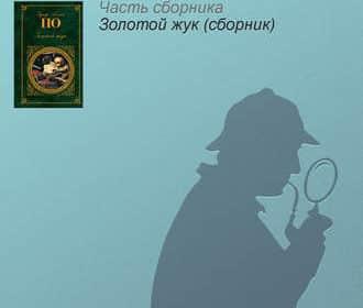 «Украденное письмо» Эдгар По