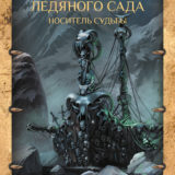 «Владыка Ледяного сада. Носитель судьбы» Ярослав Гжендович