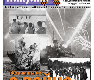 «Воспоминания о войне» Николай Никулин