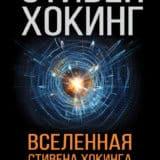 «Вселенная Стивена Хокинга (сборник)» Стивен Хокинг