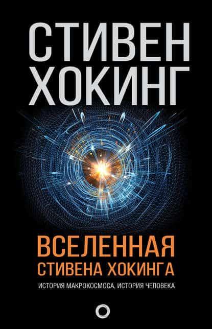 Стивен Хокинг «Вселенная Стивена Хокинга (сборник)»