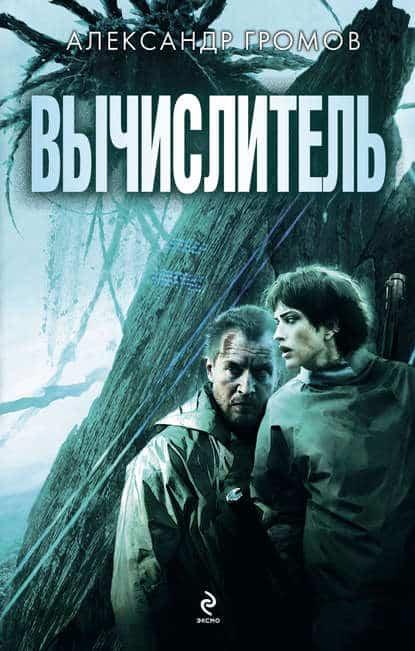 «Вычислитель (сборник)» Александр Громов