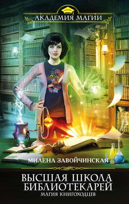 Милена Завойчинская «Высшая Школа Библиотекарей. Магия книгоходцев»