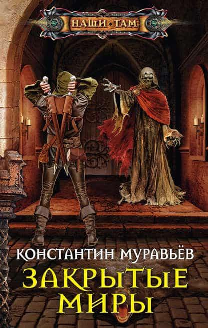 Константин Муравьёв «Закрытые миры»