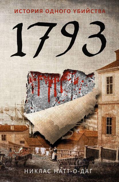 Никлас Натт-о-Даг «1793. История одного убийства»
