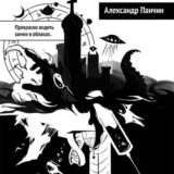«Апофения» Александр Панчин