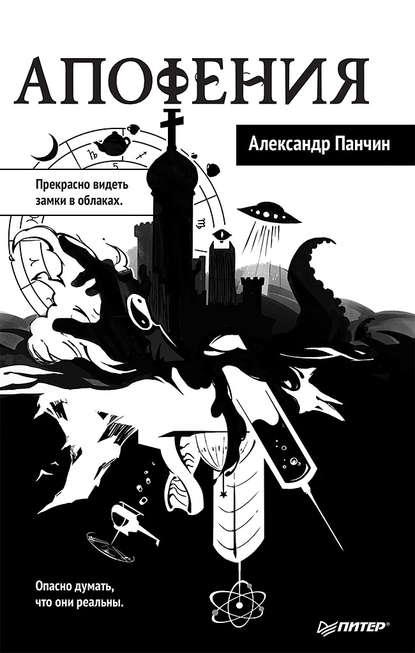 Александр Панчин «Апофения»