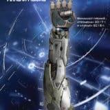«Автономность» Аннали Ньюиц